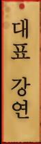대표 강연
