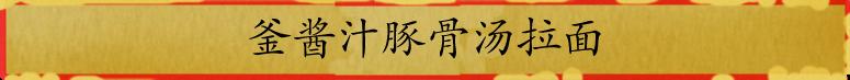 釜酱汁豚骨汤拉面
