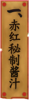 赤红秘制酱汁