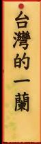 台灣的一蘭