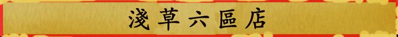 淺草六區店