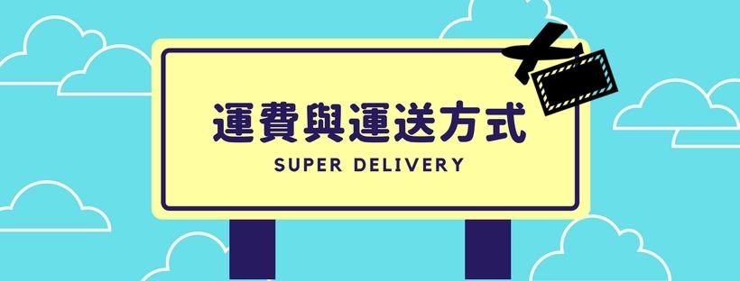 SUPER DELIVERY運費及物流方式快速指南