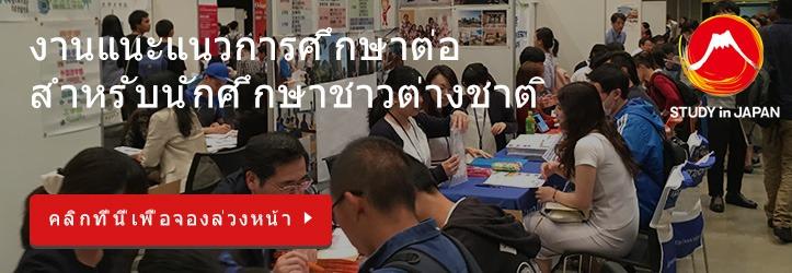 งานแนะแนวการศึกษาต่อสำหรับนักศึกษาชาวต่างชาติ