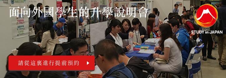 面向外國學生的升學說明會