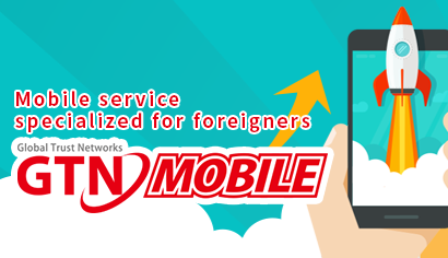 Foreigner mobile phone service