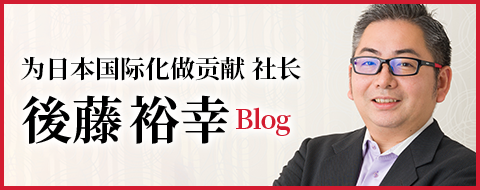 社长後藤裕幸博客