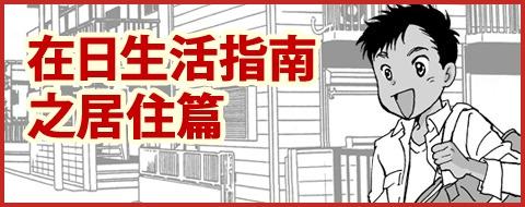 日本公寓的生活方式
