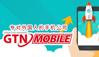外国人手机通信服务