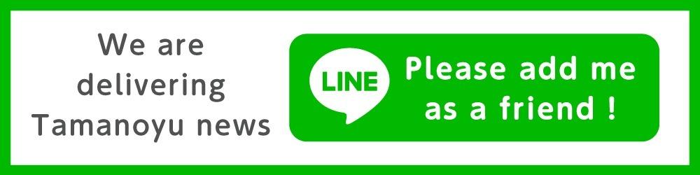 玉之湯 LINE