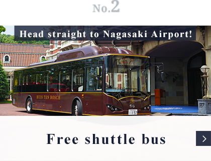 Head straight to Nagasaki Airport! Free shuttle bus
