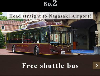 长崎机场!免费接送巴士