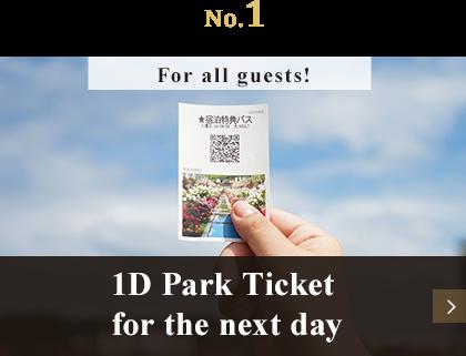 送给住宿客人的礼物!第二天入园1日票券