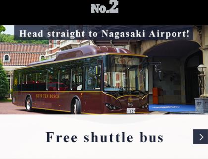 直飛長崎機場!免費穿梭巴士
